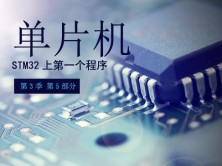 STM32上写一个程序-GPIO控制LED-第3季第5部分