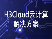 【全国**】H3Cloud云计算解决方案系列视频课程