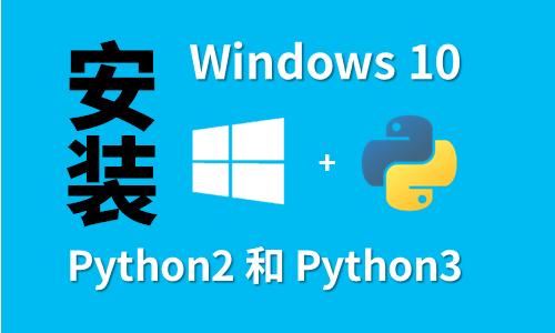 Windows 10下安装Python3和Python2