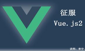 【李宁】Vue视频课程,学习Vue和web开发必备