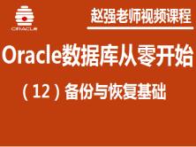 赵强老师:Oracle数据库(12):备份与恢复基础视频课程