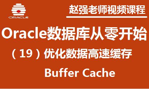 赵强老师:Oracle数据库(19):优化高速缓冲区视频课程