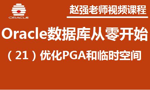 赵强老师:Oracle数据库(21):PGA和临时空间视频课程