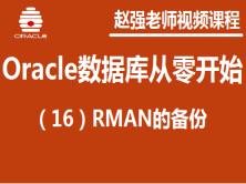 赵强老师:Oracle数据库(16):RMAN的备份视频课程