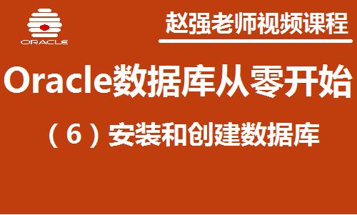 赵强老师:Oracle数据库(6):安装和创建数据库视频课程