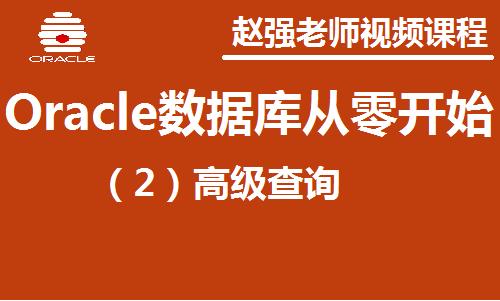 赵强老师:Oracle数据库(2):高级查询视频课程
