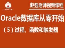 赵强老师:Oracle数据库(5):过程、函数和触发器视频课程