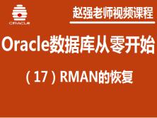 赵强老师:Oracle数据库(17):RMAN的恢复视频课程