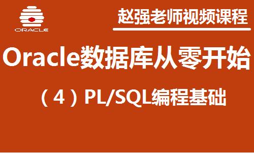 赵强老师:Oracle数据库(4):PL/SQL基础视频课程