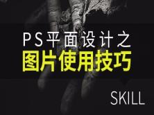 PS/photoshop平面设计之图片使用技巧视频课程