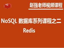 赵强老师:NoSQL 数据库系列课程之二:Redis视频课程