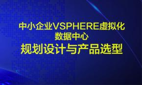 中小企业vSphere虚拟化数据中心规划设计与产品选型