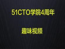 51CTO学院4周年生日快乐~趣味视频