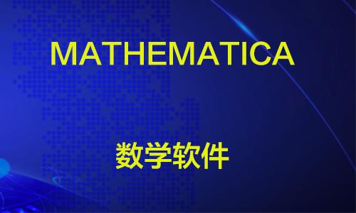 Mathematica数学软件入门视频教程