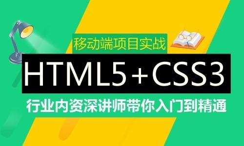 WEB前端开发工程师 HTML5+CSS3移动端项目开发入门到精通视频课程(Head老师)