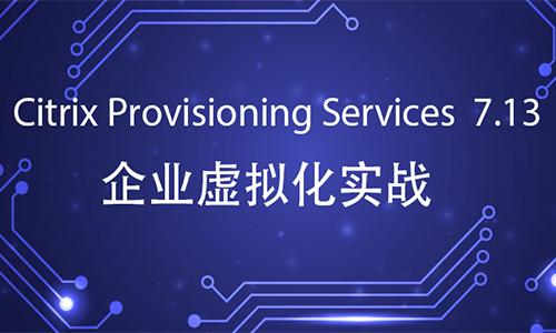 Citrix Provisioning Services  7.13企业实战视频课程