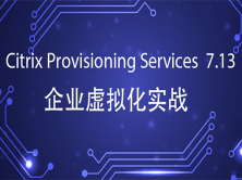 Citrix Provisioning Services  7.13企业实战视频课程