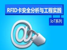 IoT系列之RFID卡安全分析与工程实践视频课程