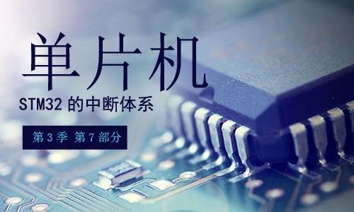 STM32的中断体系和FSMC控制LCD-第3季第7部分