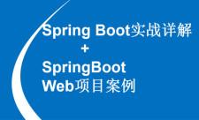 Spring Boot实战+SpringBoot Web项目