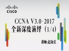 【赵海兵】基础知识篇—CCNA路由和交换V3.0—2017 CCNA全新深度演绎