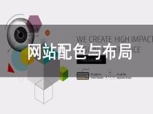 网页配色与布局视频课程