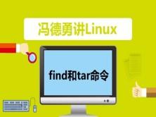 【冯德勇】Linux下的find和tar命令使用实战视频课程