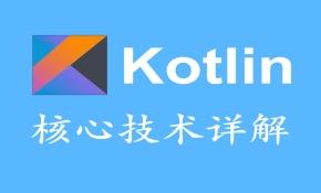 Kotlin核心技术详解