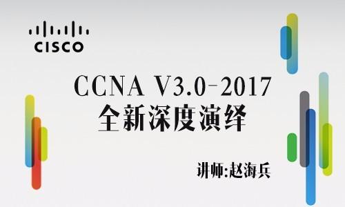 CCNA路由和交換V3.0 —2017全新深度演繹系列視頻課程專題