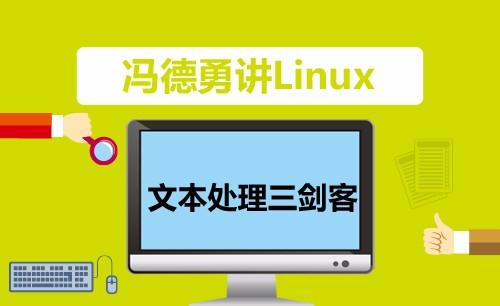 【冯德勇】文本处理三剑客实战视频课程(grep、awk、sed)