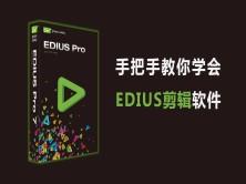 手把手教你学习EDIUS剪辑软件视频教程
