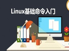 Linux基础命令入门视频课程