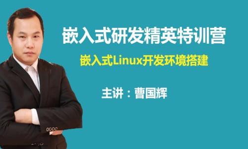 嵌入式Linux开发环境搭建视频课程