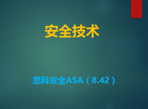 【钟海林】思科认证ASA(8.42)防火墙视频课程