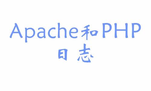 Apache与PHP的日志系列视频课程