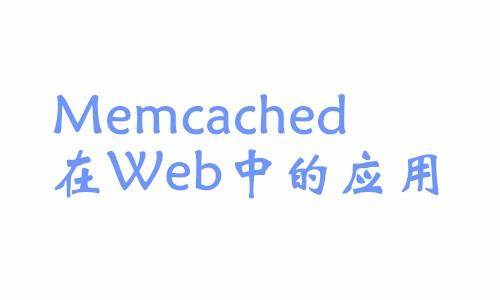 Memcached在Web中的应用系列视频课程