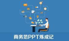 商务范PPT炼成记专题