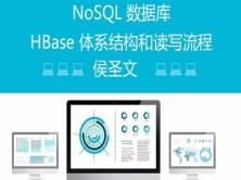 NoSQL 数据库之HBase 体系结构和读写流程视频课程【侯圣文】