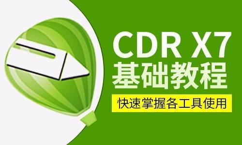 CDRx7平面设计基础视频教程