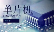 从51到ARM之STM32完全学习-朱有鹏老师单片机系列视频课程第3季专题