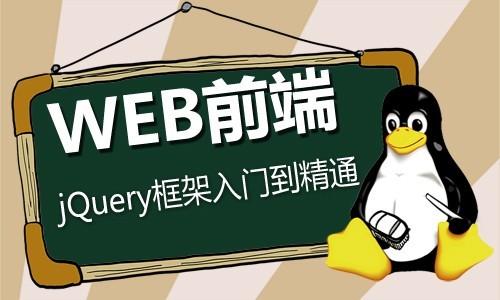 WEB前端开发工程师 jQuery框架入门到精通视频课程(Head老师)