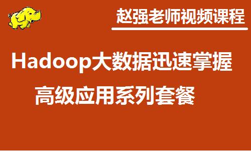 赵强-Hadoop大数据高级应用课程套餐