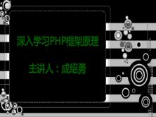 深入学习php框架的组成与设计思路原理视频课程