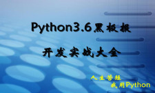 Python3.6开发实战大全专题