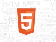HTML5基础,基础课程【杨胜强老师-前端系列课程】