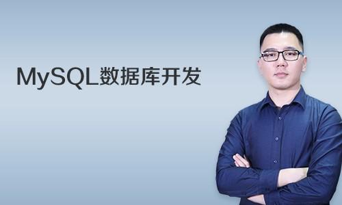 MySQL数据库开发视频课程