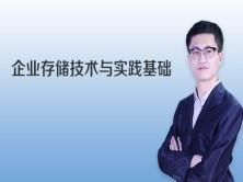 企业存储技术与实践基础视频课程