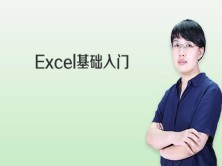 Excel基础入门视频课程