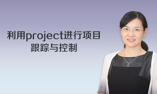 利用project进行项目跟踪与控制视频课程