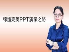 缔造优秀PPT演示之路视频课程